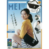 MEI BODY BAG BOOK   /宝島社