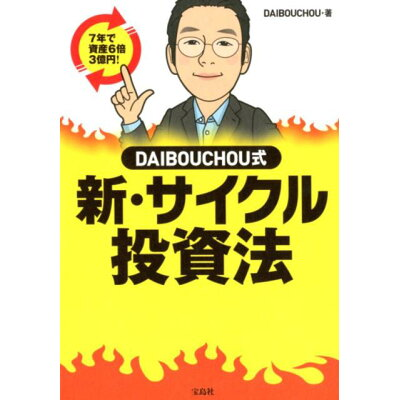 DAIBOUCHOU式 新・サイクル投資法   /宝島社/DAIBOUCHOU