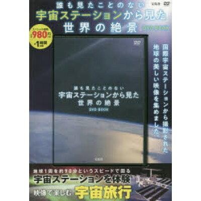 DVD>誰も見たことのない宇宙ステーションから見た世界の絶景DVD BOOK   /宝島社