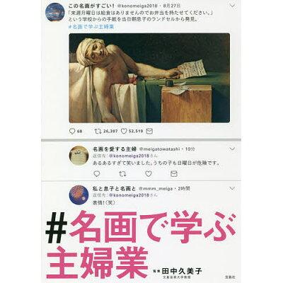 #名画で学ぶ主婦業   /宝島社/田中久美子(美術史)