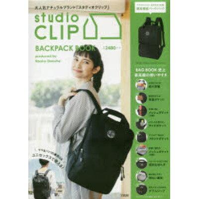 studio CLIP BACKPACK BOOK   /宝島社