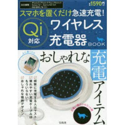 スマホを置くだけ急速充電!ワイヤレス充電器BOOK Qi対応  /宝島社