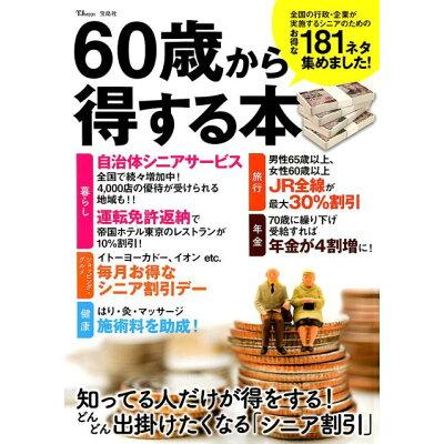 60歳から得する本   /宝島社