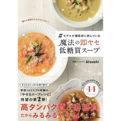 #モデルが撮影前に飲んでいる魔法の即ヤセ低糖質スープ   /宝島社/Atsushi