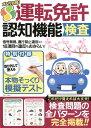 ズバリ合格!運転免許認知機能検査   /宝島社