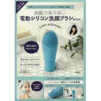 お肌つるつる電動シリコン洗顔ブラシBOOK   /宝島社/出口アヤ