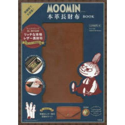 MOOMIN高機能で大容量!本革長財布BOOK   /宝島社