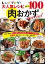 レシピブログの大人気レシピ BEST100 肉おかずspecial