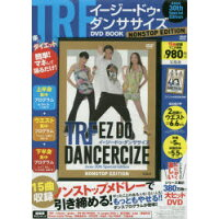 DVD>TRFイージー・ドゥ・ダンササイズDVD BOOK NONSTOP ED   /宝島社/TRF