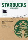 STARBUCKS OFFICIAL BOOK   /宝島社