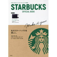 STARBUCKS OFFICIAL BOOK   /宝島社