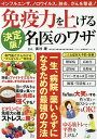 決定版!免疫力を上げる名医のワザ   /宝島社/奥村康