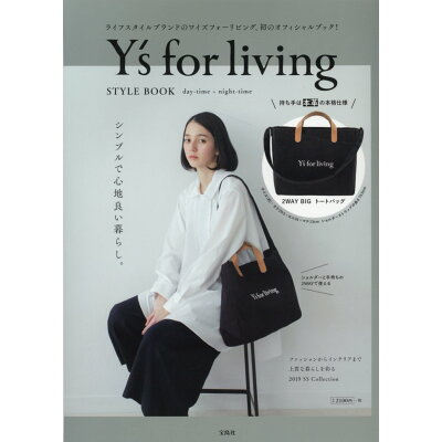 Y's for living STYLE BOOK day-time + nig   /宝島社
