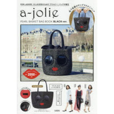 a-jolie PEARL BASKET BAG BOOK BLACK ver.   /宝島社