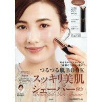 つるつる肌BOOK スッキリ美肌シェーバー付き  /宝島社