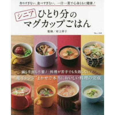 シニアひとり分のマグカップごはん 作りすぎない、食べ過ぎない。一汁一菜で心身ともに健  /宝島社/村上祥子