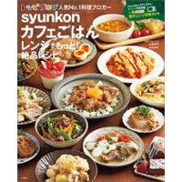 syunkonカフェごはんレンジでもっと!絶品レシピ   /宝島社