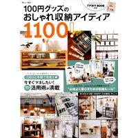 100円グッズのおしゃれ収納アイディア1100!   /宝島社