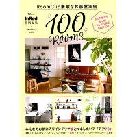 RoomClip素敵なお部屋実例100 ROOMS   /宝島社