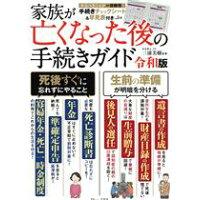 家族が亡くなった後の手続きガイド令和版   /宝島社/三浦美樹