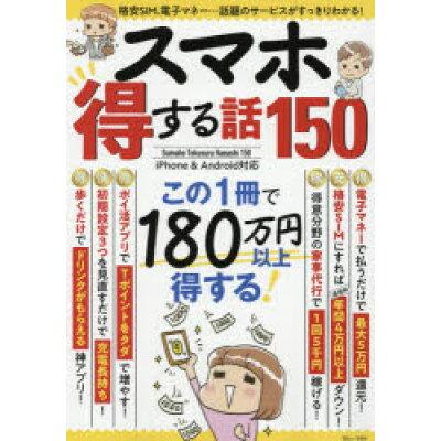 スマホ得する話150   /宝島社