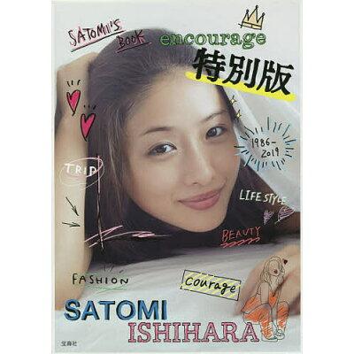 encourage特別版   /宝島社/石原さとみ