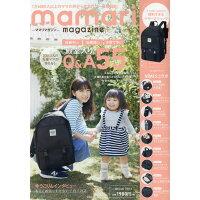 ママリマガジン 1万6000人以上のママの声から生まれた一冊が誕生  /宝島社