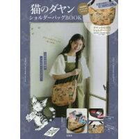 猫のダヤンショルダーバッグBOOK   /宝島社