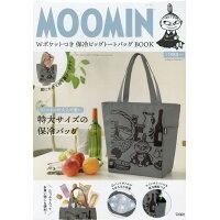 MOOMIN Wポケットつき保冷ビッグトートバッグBOOK   /宝島社
