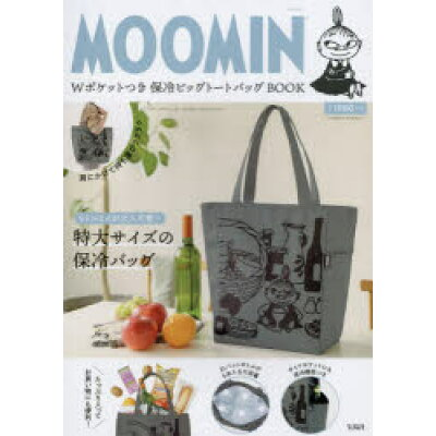MOOMIN Wポケットつき保冷ビッグトートバッグBOOK   /宝島社