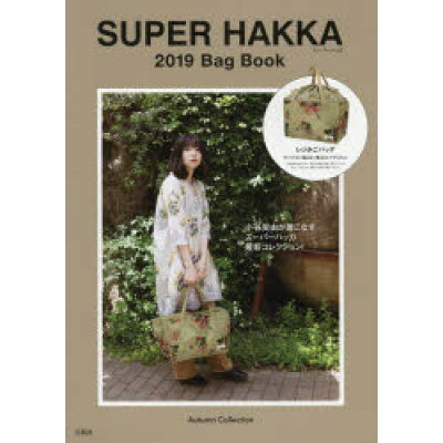 SUPER HAKKA 2019 Bag Book   /宝島社