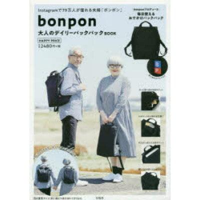 bonpon大人のデイリーバックパックBOOK   /宝島社