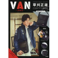 VAN FEAT.草刈正雄ショルダーバッグBOOK   /宝島社