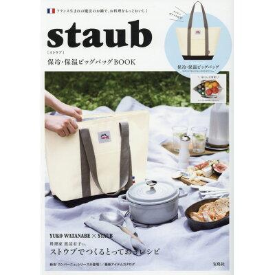 staub保冷・保温ビッグバッグBOOK   /宝島社