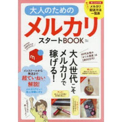 大人のためのメルカリスタートBOOK   /宝島社
