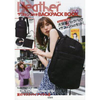 Heather サコッシュ付きBACKPACK BOOK   /宝島社