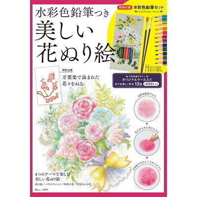 水彩色鉛筆つき美しい花ぬり絵 特別企画:万葉集で詠まれた花々をぬる  /宝島社