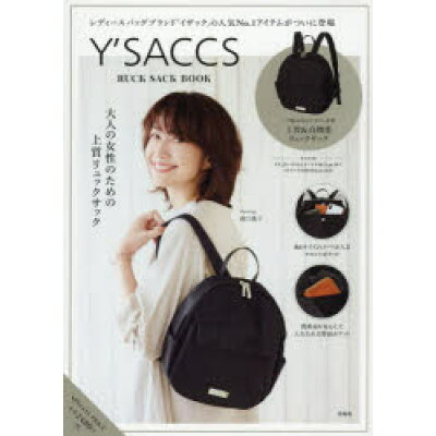Y'SACCS RUCK SACK BOOK   /宝島社