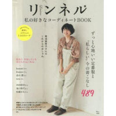 リンネル私の好きなコーディネートBOOK   /宝島社