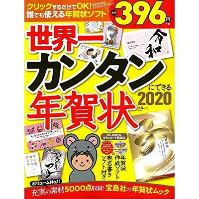世界一カンタンにできる!年賀状  2020 /宝島社