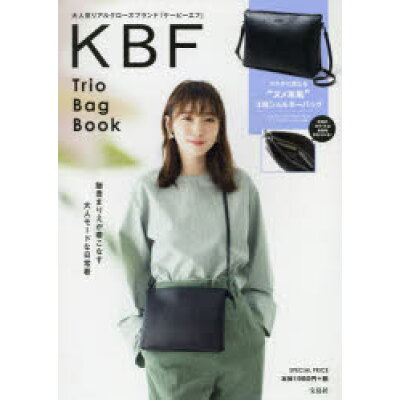 KBF Trio Bag Book   /宝島社