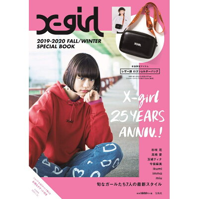 X-girl 2019-2020 FALL/WINTER SPECIAL BOO   /宝島社