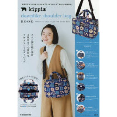 kippis downlike shoulder bag BOOK   /宝島社