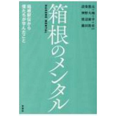 箱根のメンタル 箱根駅伝から僕たちが学んだこと  /宝島社/設楽悠太
