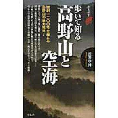 歩いて知る高野山と空海   /洋泉社/渋谷申博