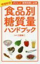 食品別糖質量ハンドブック ダイエット・糖質制限に必携  増補新版/洋泉社/江部康二