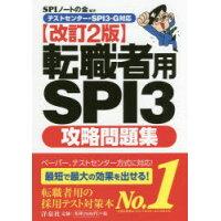 転職者用SPI3攻略問題集 テストセンタ-・SPI3-G対応  改訂2版/洋泉社/SPIノ-トの会
