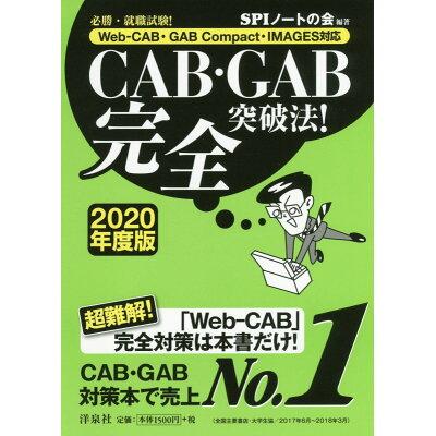 CAB・GAB完全突破法! Web-CAB・GAB Compact・IMAGE 2020年度版 /洋泉社/SPIノートの会