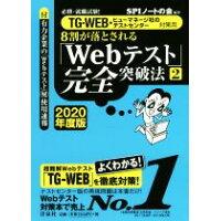 8割が落とされる「Webテスト」完全突破法 必勝・就職試験!/TG-WEB・ヒューマネージ社の 2 2020年度版 /洋泉社/SPIノートの会