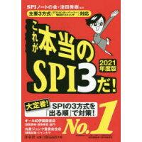これが本当のSPI3だ! 主要3方式〈テストセンター・ペーパー・WEBテステ 2021年度版 /洋泉社/SPIノートの会